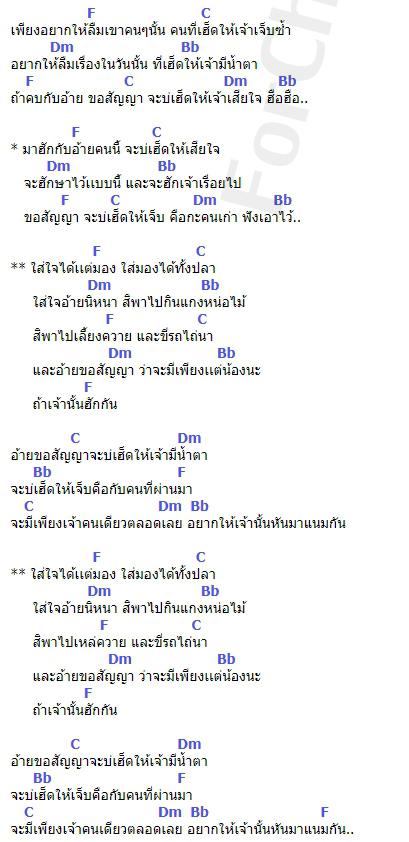 คอร์ดเพลง ใส่ใจได้แค่มอง (ໃສ່ໃຈໄດ້ແຕ່ມອງ) - Gx2