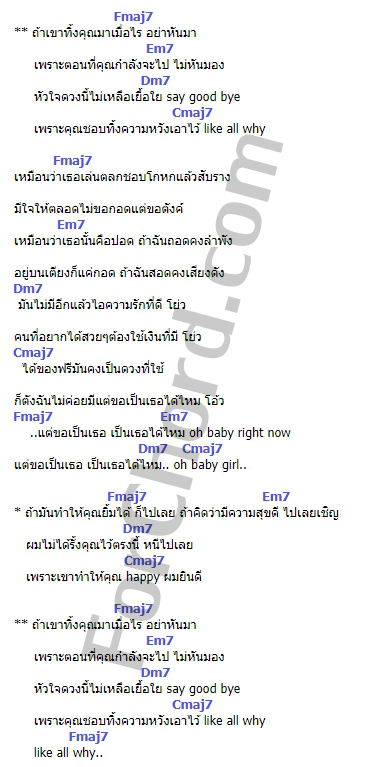 คอร์ดเพลง GOOD BYE - 2T FLOW