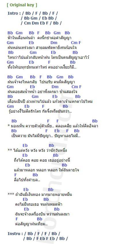 คอร์ดเพลง สัญญาหน้าฝน - คาราบาว
