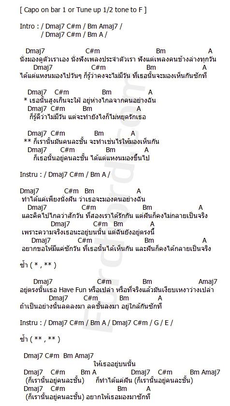 คอร์ดเพลง คนละชั้น - เจ้านาย (Jaonaay) (คอร์ด ง่ายๆ)