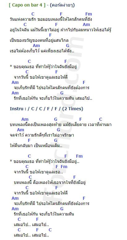 คอร์ดเพลง ที่ผ่านมา - YERM (คอร์ด ง่ายๆ)