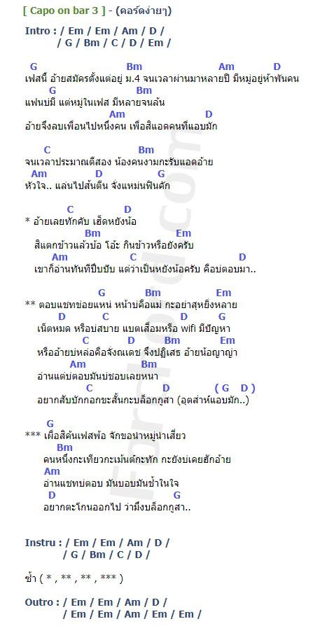 คอร์ดเพลง บล็อกกูสา Eพาก - มาริโอ้ โจ๊ก (คอร์ด ง่ายๆ)