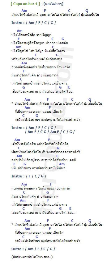 คอร์ดเพลง บ่ไฮโซ - บุ๊ค ศุภกาญจน์ x แจ็ค ลูกอีสาน (คอร์ด ง่ายๆ)