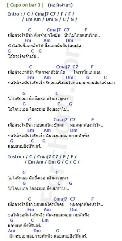 คอร์ดเพลง ใจรัก - สุชาติ ชวางกูร (คอร์ด ง่ายๆ)