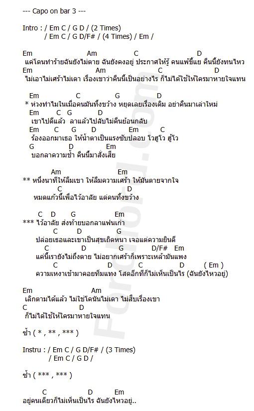 คอร์ดเพลง ไว้อาลัยแฟนเก่า - วงโซแมน (คอร์ด ง่ายๆ)