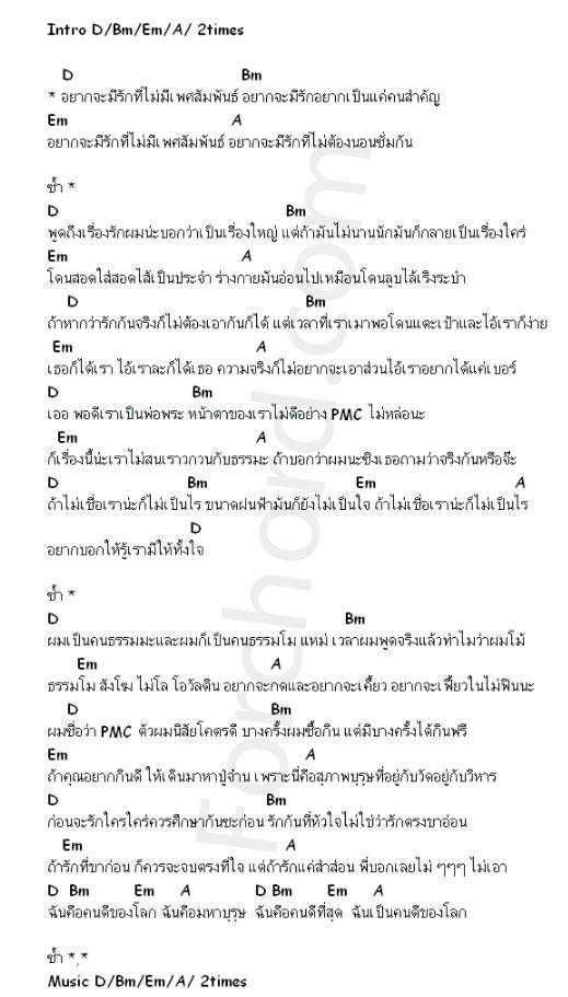 คอร์ดเพลง เรื่องโกหก - PMC (ปู่จ๋าน ลองไมค์)