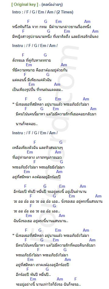 คอร์ดเพลง เงือกทอง - อ่าวอันดา (คอร์ด ง่ายๆ)