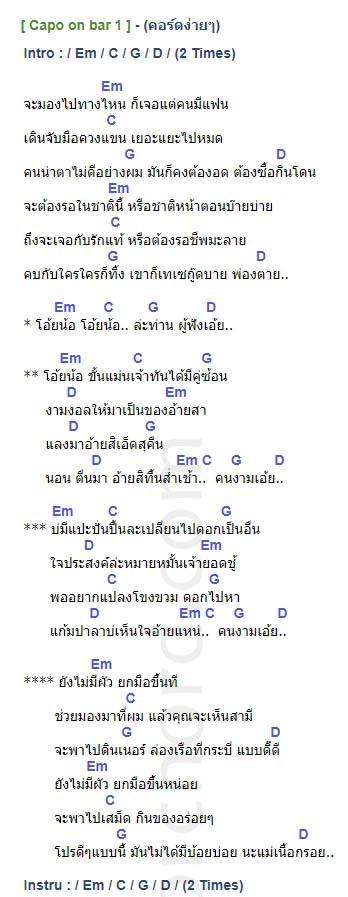 คอร์ดเพลง ใครยังไม่มีผัว - บุ๊ค ศุภกาญจน์ ft.แจ็ค ลูกอีสาน (คอร์ด ง่ายๆ)