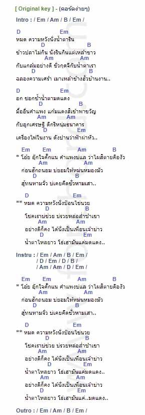 คอร์ดเพลง น้ำตามดแดง - จ่าหลอย เฮนรี่ (คอร์ด ง่ายๆ)
